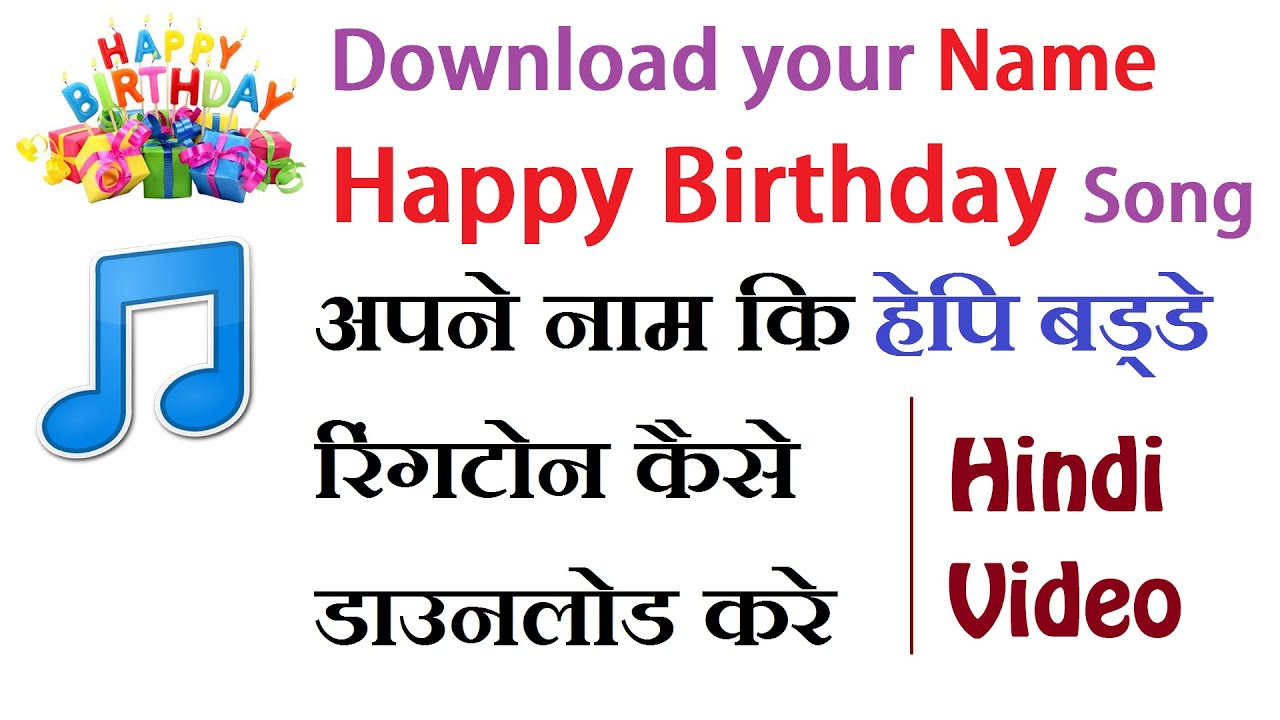 Original Happy Birthday Song Mp3 Free Download English